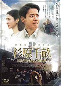Good site to download french movies Sugihara Chiune by Takahiro Miki [Mkv]