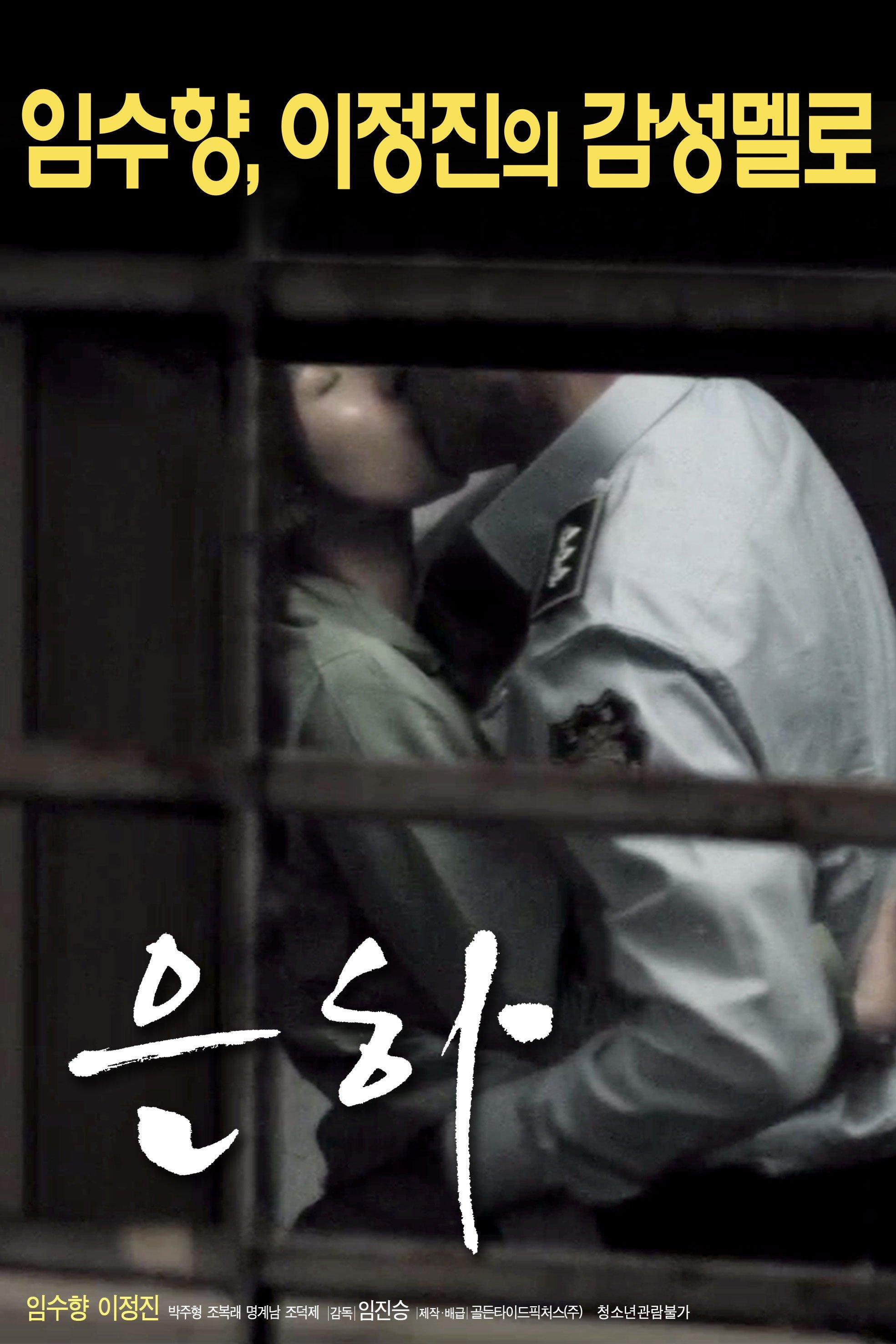 Eun-ha (2016) - IMDb