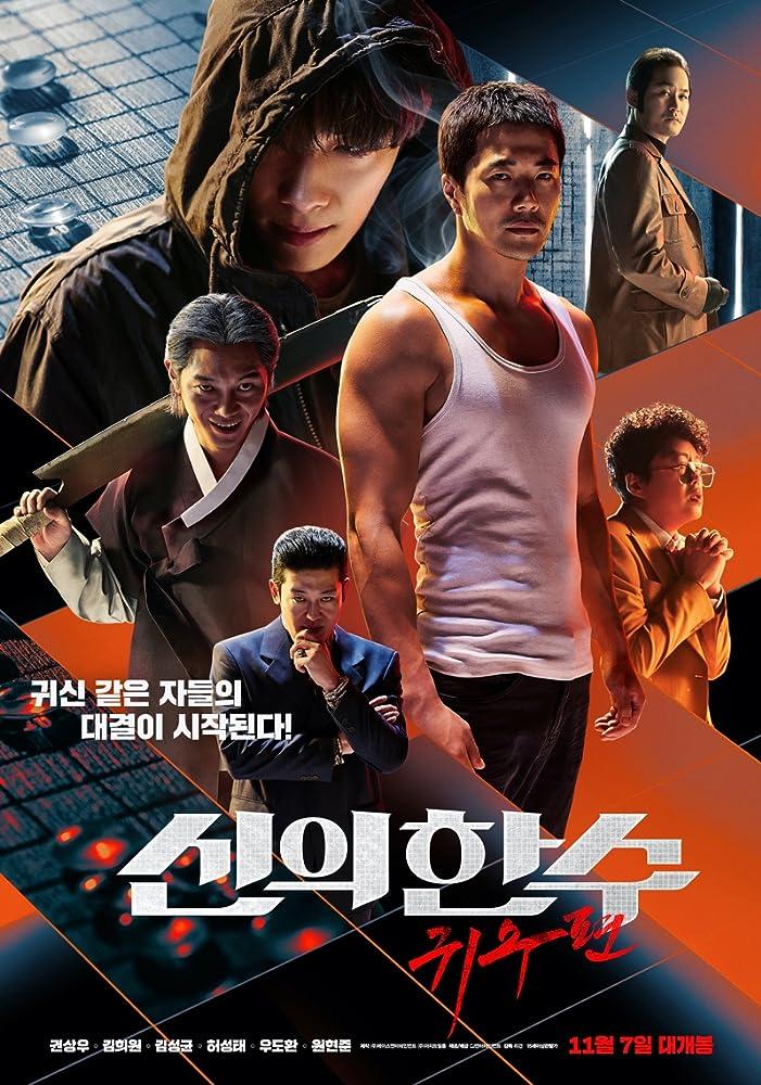 Ván Cờ Sinh Tử (2019)