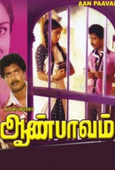 Aan Paavam ((1985))