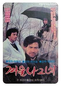 English new movies 2018 free download Gyeoul nageune [UltraHD]