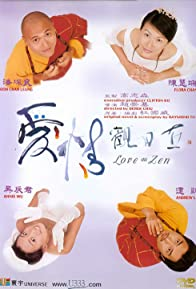 Primary photo for Love Au Zen