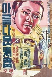 Spring on the Korean Peninsula Poster