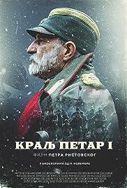 Kralj Petar I Poster