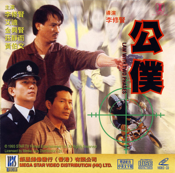 Gung buk (1984)