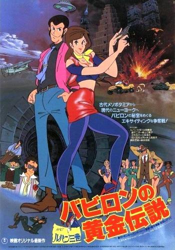 Lupin Iii The Castle Of Cagliostro 1979 Imdb