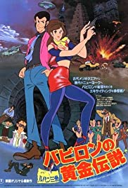 Lupin III: Legend of the Gold of Babylon Poster
