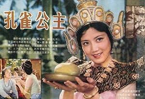 Qiang Chen Kong que gong zhu Movie