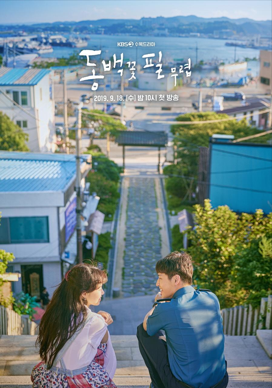 Kang Ha-Neul and Kong Hyo-Jin in Dongbaekkkot Pil Muryeop (2019)