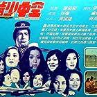Kong zhong shao ye (1974)