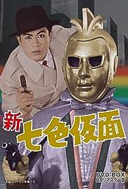 Nana-iro kamen Poster