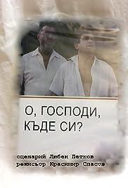O, Gospodi, kade si? Poster