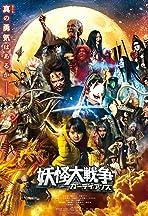 The Great Yokai War: Guardians