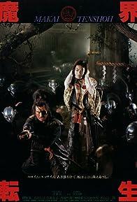 Primary photo for Samurai Reincarnation