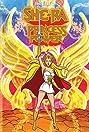 She-Ra: Princess of Power (1985) Poster