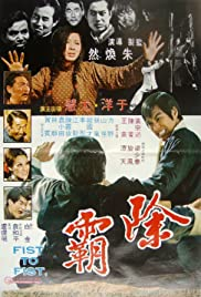 Fist to Fist(1973) Poster - Movie Forum, Cast, Reviews