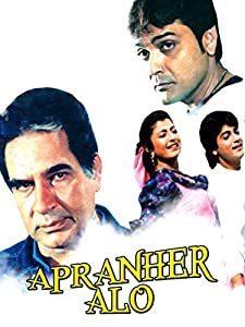 Unlimited free full movie downloads Aparanher Alo by [480x800]