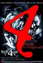 The 4 Movie