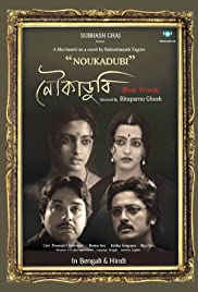 Noukadubi(2011) Poster - Movie Forum, Cast, Reviews