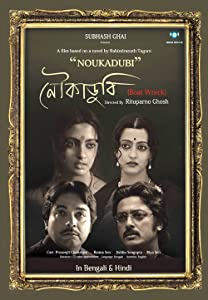 Dvd movie downloads for free Noukadubi by Rituparno Ghosh [1920x1280]