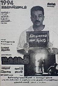 Kamal Haasan in Mahanadhi (1994)