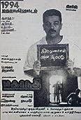 Mahanadi (1994)