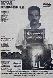 Mahanadi Poster