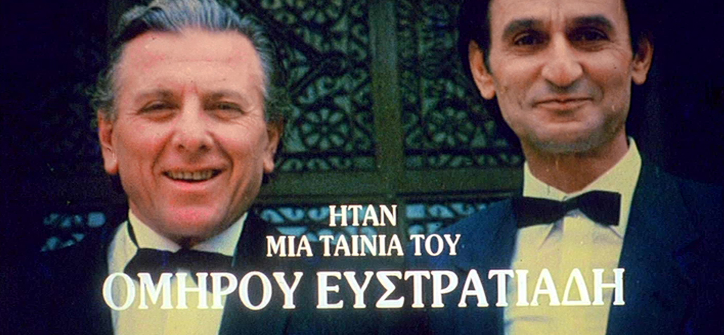 Sotiris Moustakas and Kostas Voutsas in Ta touvla (1985)