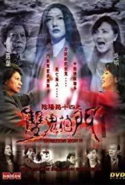 Yin yeung lo 14: Seong gwai paa mung Poster