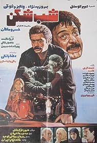 Shab-shekan (1984)