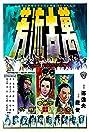 Wan gu liu fang (1964) Poster