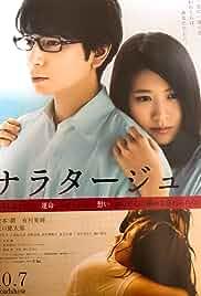 Watch Movie Narratage (Naratâju) (2017)