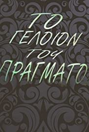 To geloion tou pragmatos Poster