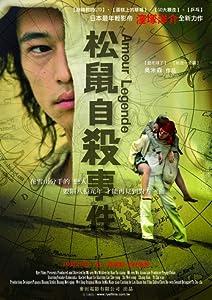 New movie to watch 2018 Song shu zi sha shi jian [1280x544]
