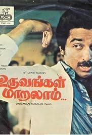 Uruvangal Maralam (1983) - IMDb