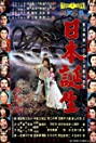 Nippon tanjô (1959) Poster