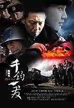 Qian jun yi fa