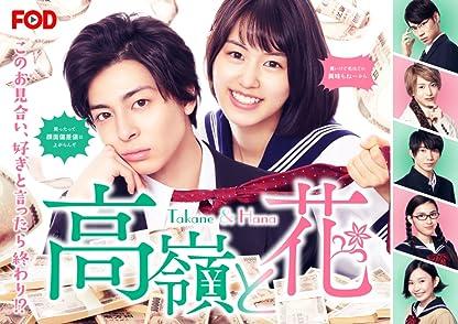 Takane & HaNaรักวุ่นวายนายไฮโซ