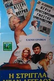 I strigla itan angelos (1987)