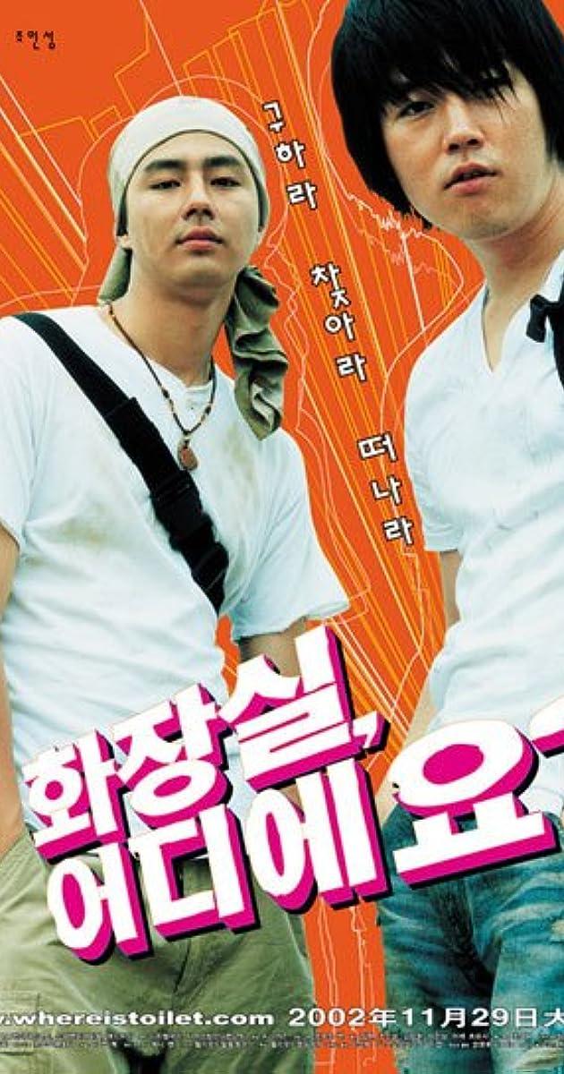 Image Hwajangshil eodieyo?