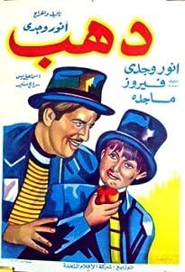 New movie online Dahab by Fatin Abdel Wahab [480x854]