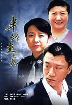 Ban Lu Fu Qi