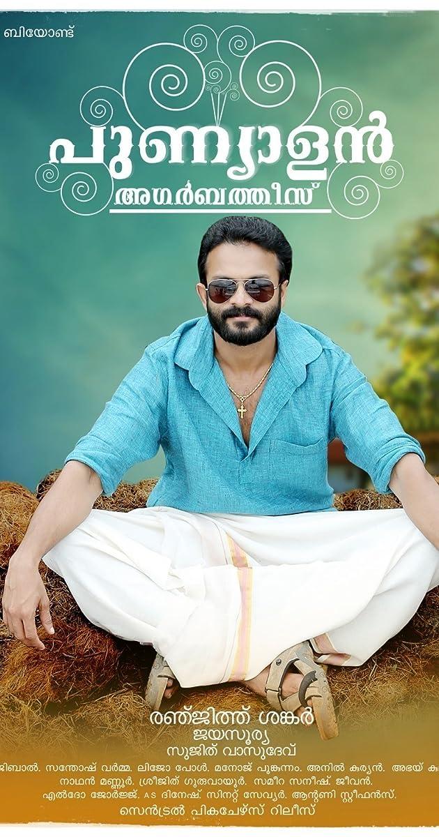 punyalan private limited full movie tamilrockers