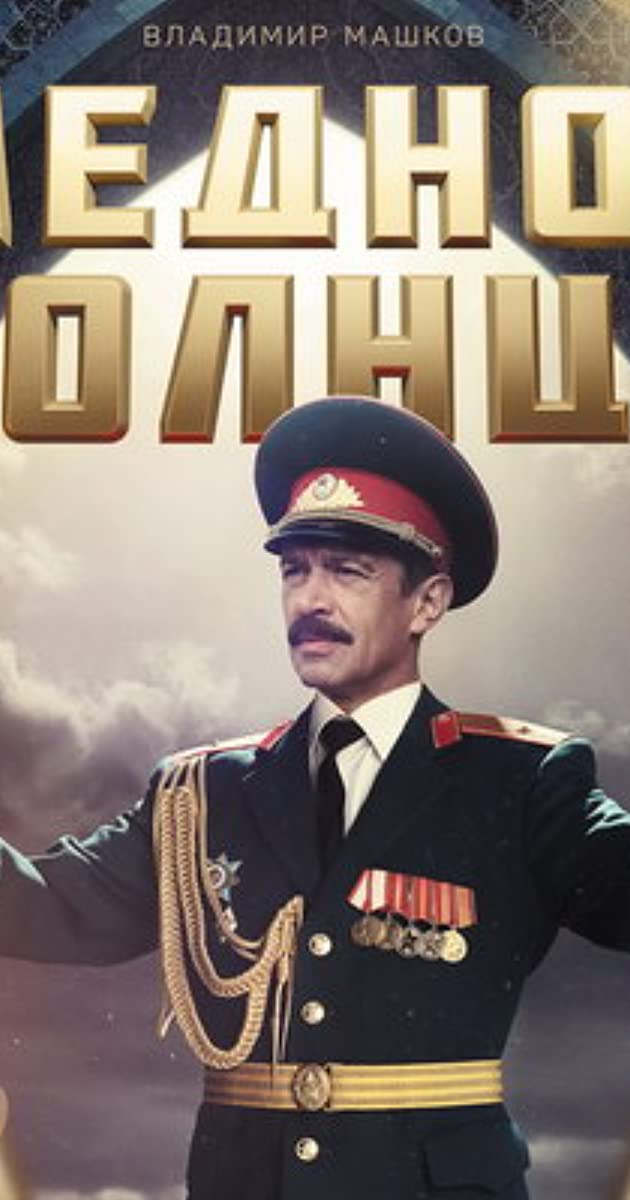 Download Mednoe solntse or watch streaming online complete episodes of Unknown Season in HD 720p 1080p using torrent