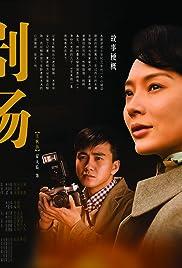 Fen Mo Lian Qing Poster