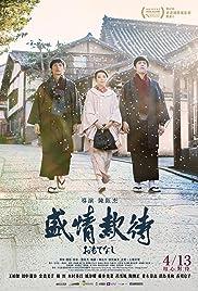 Omotenashi Poster
