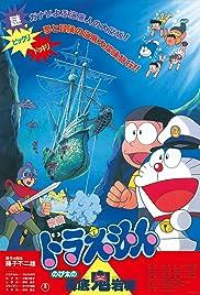 Doraemon: Nobita and the Castle of the Undersea Devil Poster