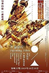 Jie fang - Zhong ju ying jiu (2019)