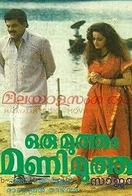 Mukesh and Vaishnavi Mahant in Oru Mutham Mani Mutham (1997)