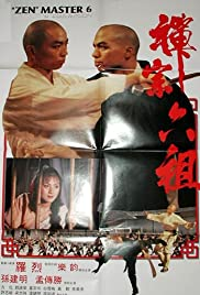 Shin chung luk jo (1987) with English Subtitles on DVD on DVD